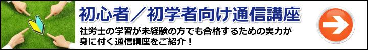 【社労士】初心者・初学者向けの通信講座