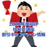 【2022年度向け最新版】社労士講座の割引キャンペーン情報まとめ