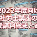 2022年度(令和4年度)向け社労士講座の受講料比較データベース(資格学校13校分をまとめて掲載)