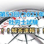 第53回(2021年度)社会保険労務士試験の解答速報!!